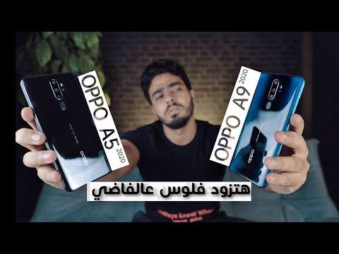 صورة  موبايل فى مصر Oppo A9 2020 | توفر وتجيب A5 2020 احسن ؟ مقارنة موبايل من يوتيوب
