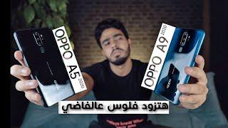 Oppo A9 2020 | توفر وتجيب A5 2020 احسن ؟