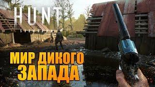 Вылазка в HUNT: Showdown 🔥 зомби мир Дикого Запада - продолжение охоты!