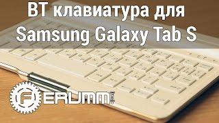BT-клавиатура для Samsung Galaxy Tab S видеообзор. Особенности Samsung EJ-CT700RAEGRU от FERUMM.COM