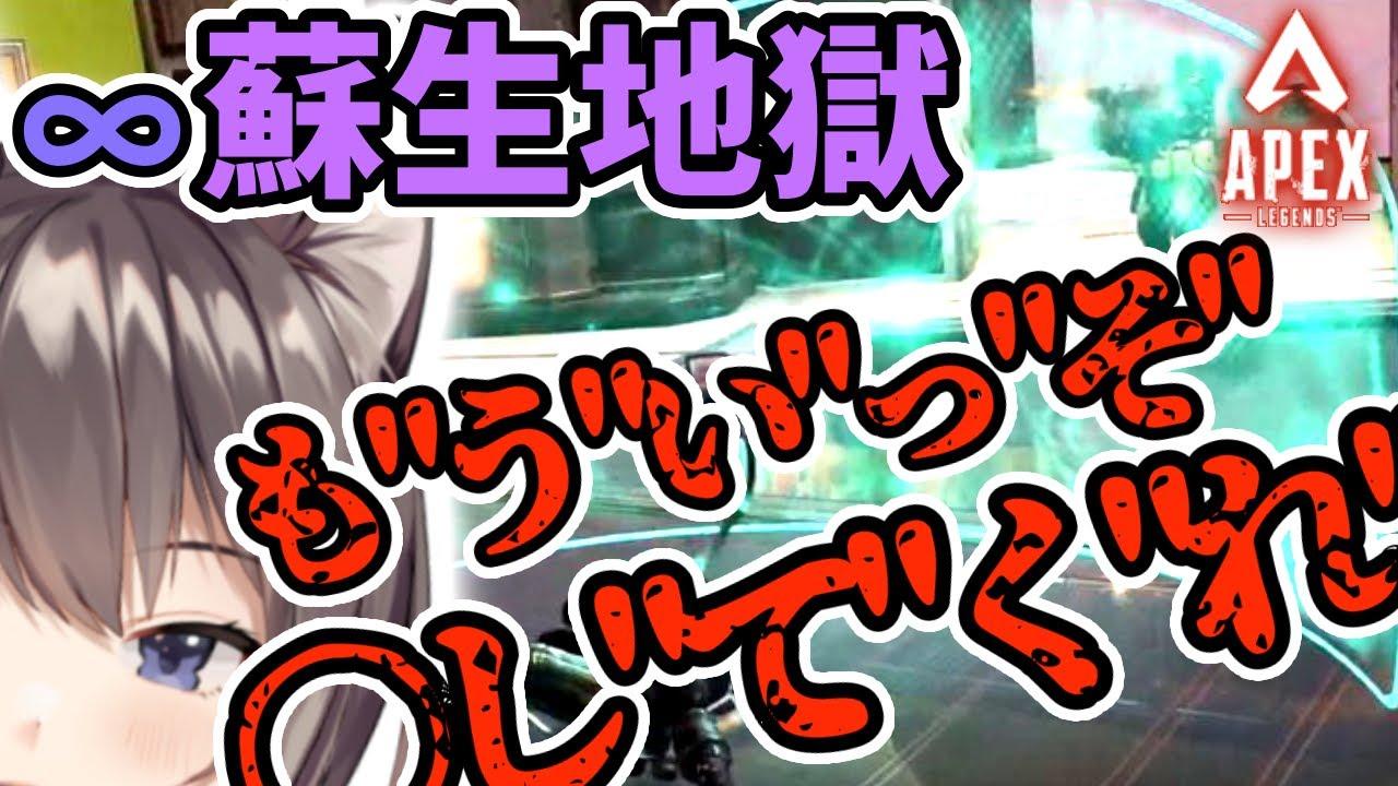 【爆笑切り抜き】ライフラ無限蘇生地獄がヤバいwww/lifeline Infinite Resurrection hell #shorts APEXlegends SEASON8