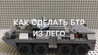 как сделать БТР из лего.How to make lego btr