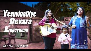 Yesuvinalliye Devara Krupeyannu - Kannada Christian Songs 2021 || Reena Stephen