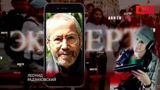 Почему антипутинские митинги разгоняют так жестко? / Леонид Радзиховский