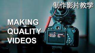5種製作高画质影片的方式教学!5 tips for making BETTER VIDEOS !
