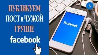 💼Делимся постом в чужой группе на Фейсбук ▶ постом можно делится везде даже на страничке друга