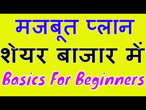 Indian share market books in hindi