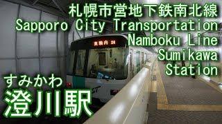札幌市営地下鉄南北線 澄川駅に登ってみた Sumikawa Station. Sapporo City Transportation Namboku Line