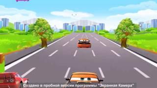 Машинки/Детские песенки