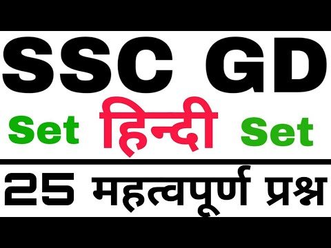 Hindi Test /ssc gd previous year questions /top gk questions /important hindi questions/ssc gd
