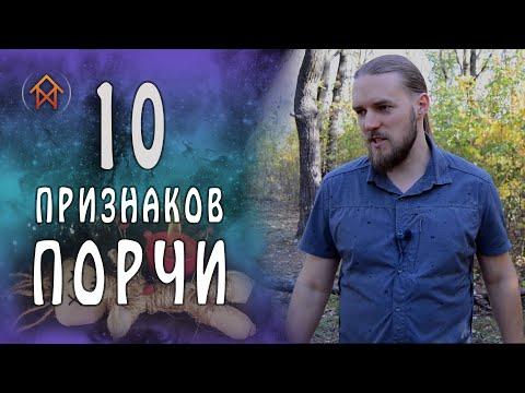 10 признаков порчи на человеке | Маг Вейто