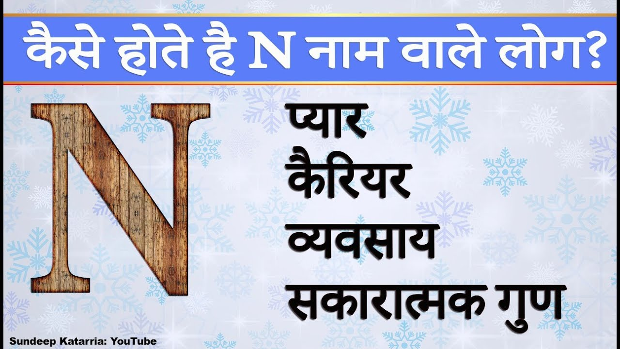 कैसे होते है N नाम वाले Relationship, Career, Personality Traits of People  with name starting with N