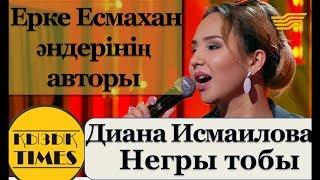 Ерке Есмахан әндерінің авторы Диана Исмаилова 