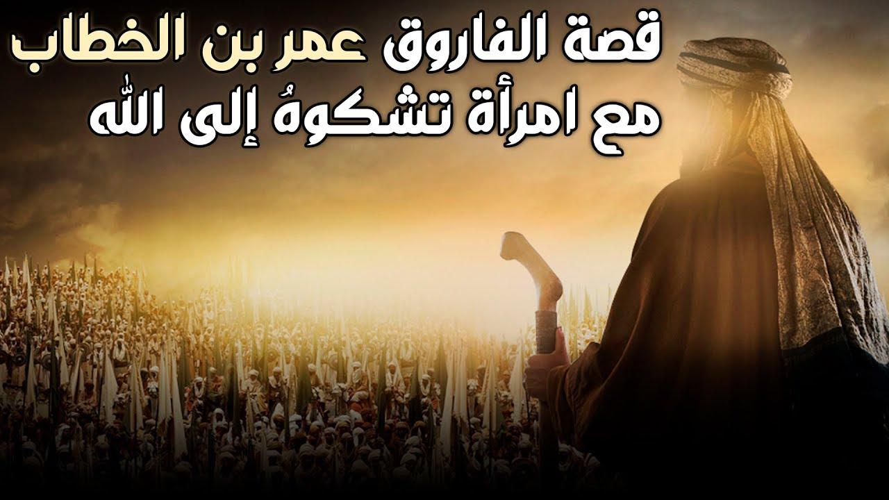 قصة الفاروق عمر بن الخطاب مع امرأة تشكوهُ إلى الله.. قصة رائعة