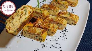 Быстрый и вкусный завтрак! Омлет рулет Тамаго! Japanese omelette!