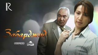 Забарджад (узбекский фильм на русском языке) 2007