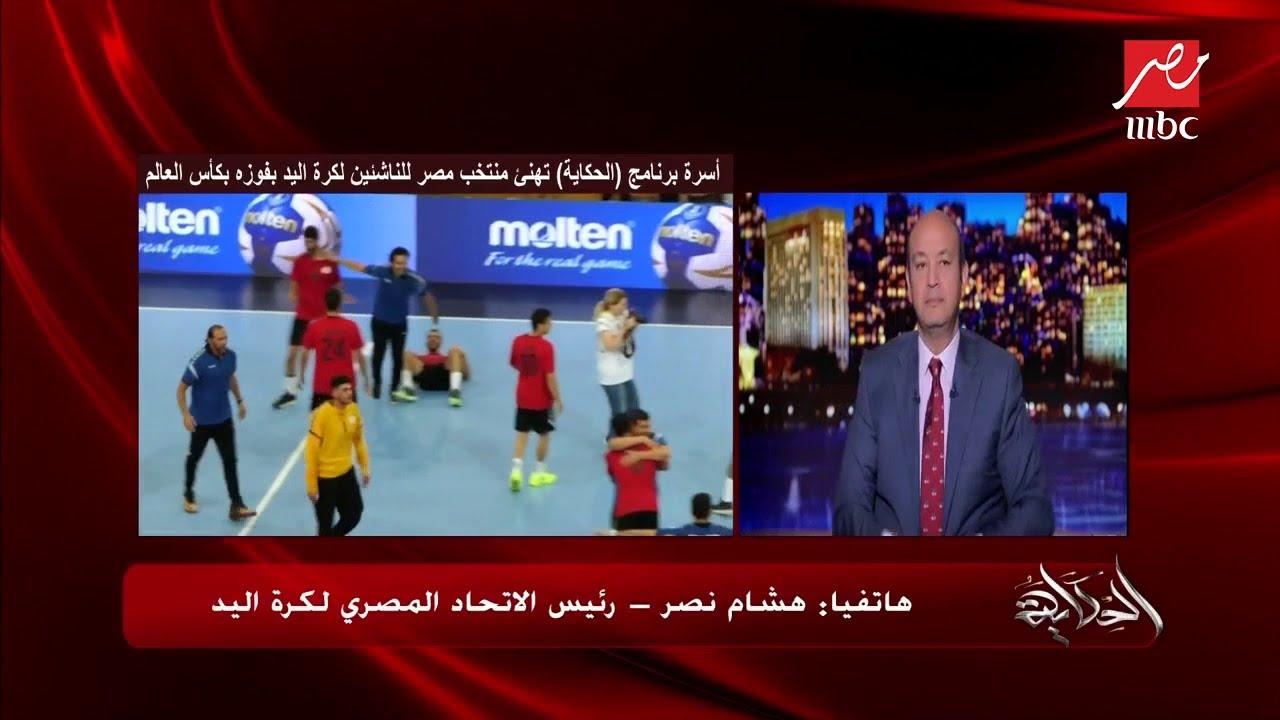رئيس الاتحاد المصري لكرة اليد : مكافأة فوز منتخب مصر للناشئين لكرة اليد بكأس العالم ١٥٠٠ جنيه