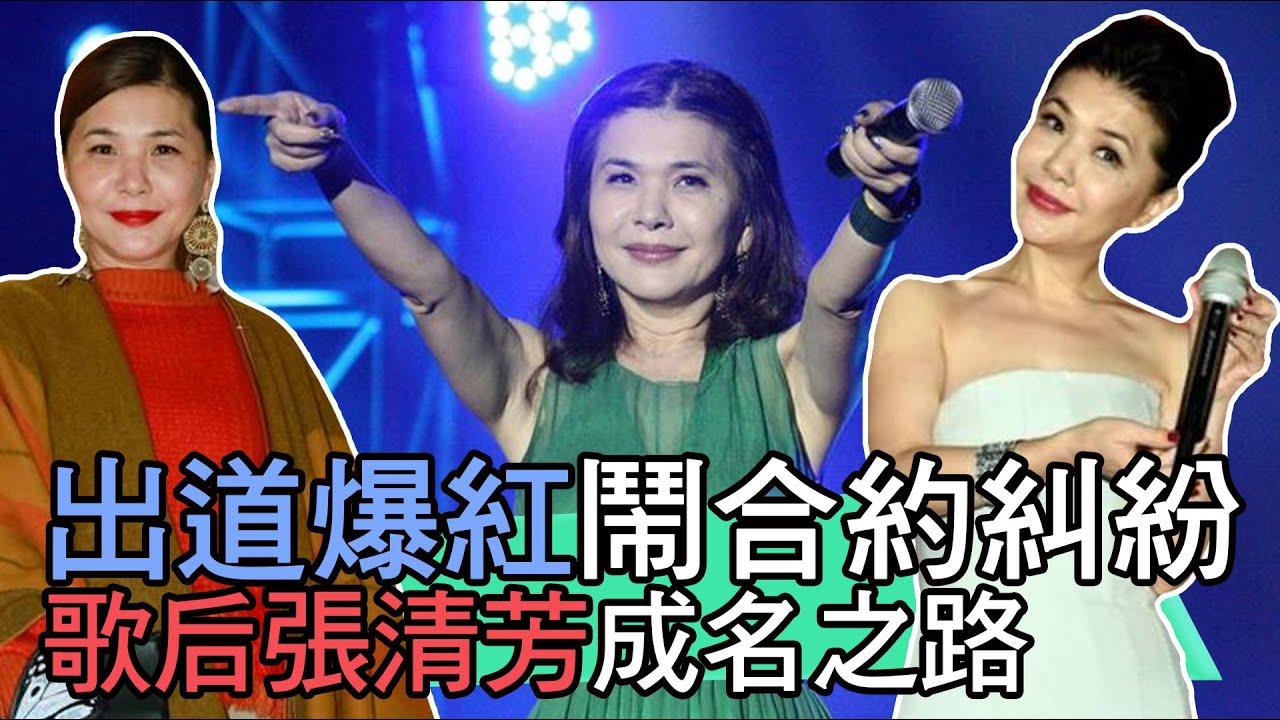 【精華版】出道爆紅鬧合約糾紛 歌后張清芳成名之路 - YouTube