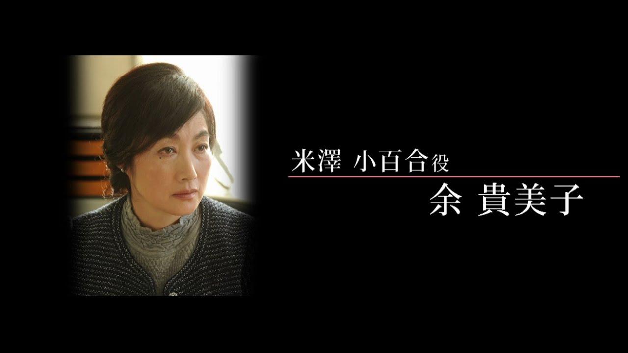 余 貴美子(米澤小百合 役)インタビュー 氷の轍