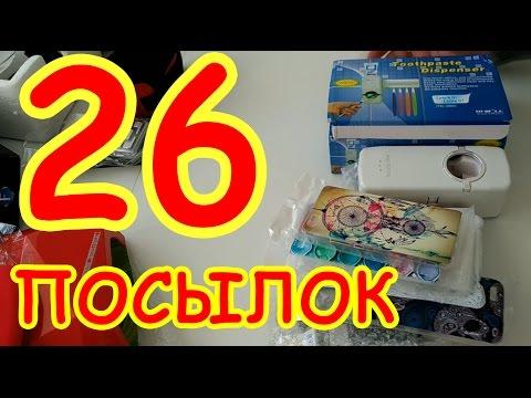 26 ПОСЫЛОК С АЛИЭКСПРЕСС!!! РАСПАКОВКА ТОВАРОВ ИЗ КИТАЯ!!!
