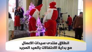 انطلاق منتدى سيدات الاعمال مع بداية الاحتفالات بالعيد المجيد