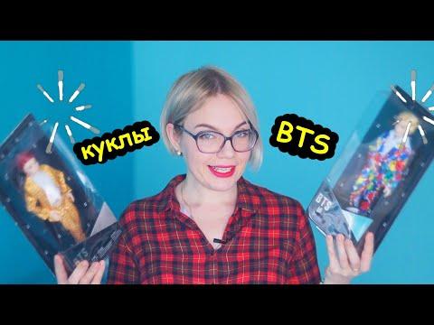 КУКЛЫ BTS! BANGTAN BOYS 😨 Я стала Army | Bangtan Bomb