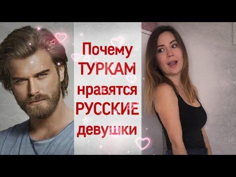 Отвечаю на  популярные вопросы про Турцию. Почему русские девушки нравятся туркам?