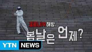 [영상] 사상 초유의 국회 폐쇄 / YTN