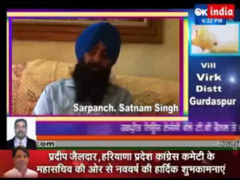 Sarpanch. Satnam Singh Vill Virk Distt Gurdaspur harpreet news agency