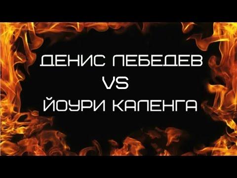 Денис Лебедев vs Йоури Каленга в ГЦКЗ