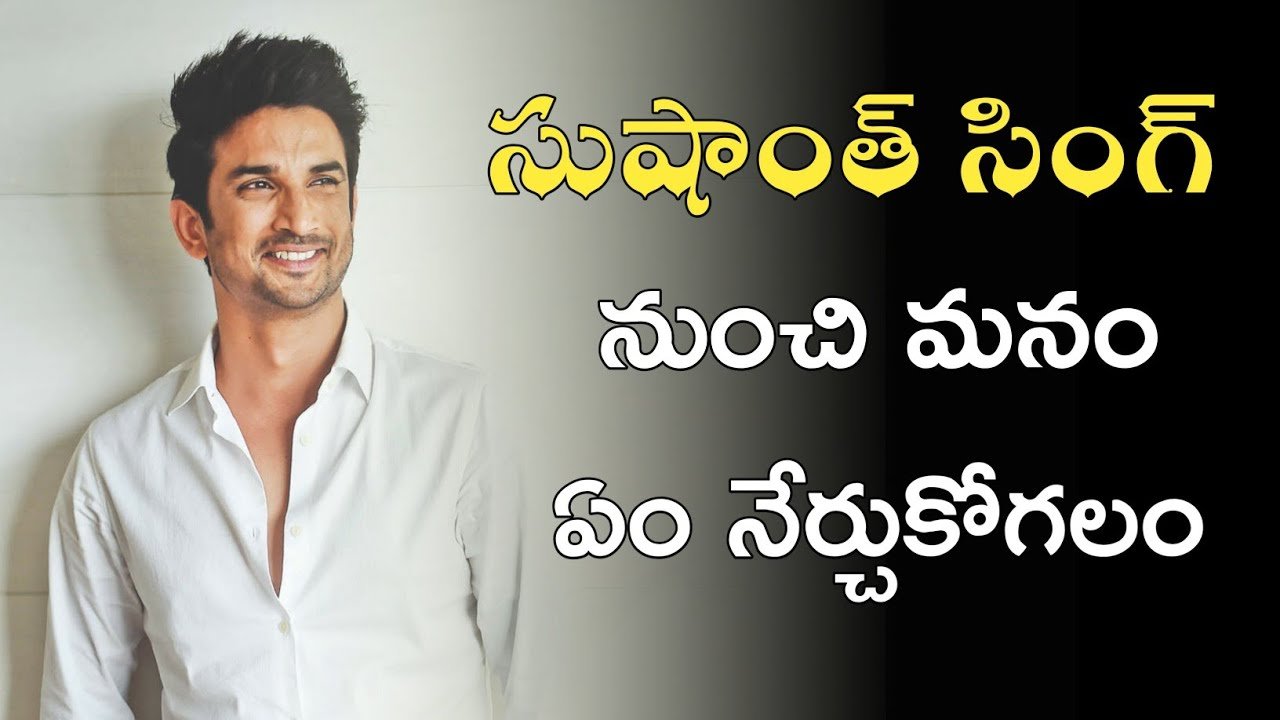Sushanth Message For Youth   What Should We Learn From Sushant Singh Rajput   Great Sparkle   Telugu
