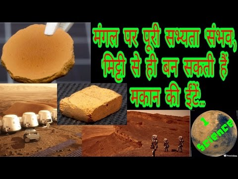 bricks of mars soil/Hindi/Urdu/#8