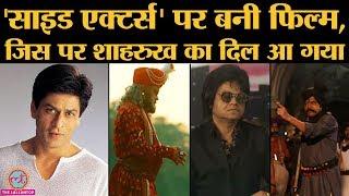 Kaamyaab Trailer: Sanjay Mishra की side actors पर बनी film | Deepak Dobriyal | Shahrukh Khan