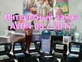 AGD Интересный заказ AVON 08 / 2017 - Alena GoDi