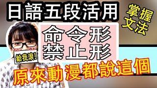 【日語文法教學】 命令禁止形 原來在動漫日劇聽到的就是這個! 日語命令文法 禁止文法 簡單説明    Japanese Grammar   TAMA CHANN