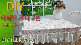 식탁보만들기2편 (각잡기+1단프릴  Diy table …
