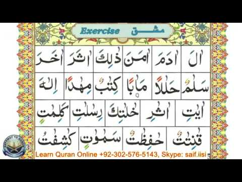 Basic Quran Reading Qaida Lesson # 11.2 Excercise on Arabic Vowel Long Fatha or standing Fatha from YouTube · Duration:  6 minutes 19 seconds