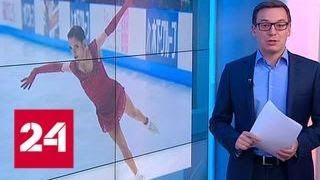 Фигурное катание. На первом этапе Гран-при выступят Медведева и Ханю - Россия 24