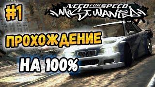 NFS: Most Wanted - ПРОХОЖДЕНИЕ НА 100% - #1