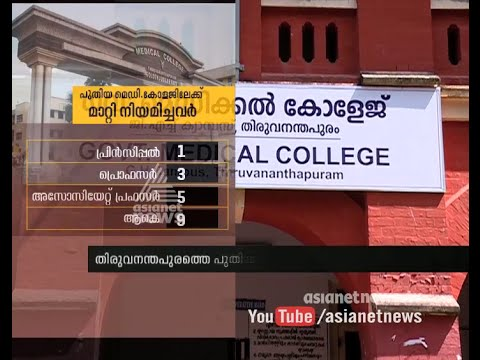 New Medical College in Thiruvananthapuram , patients  dislodges from hospital ward