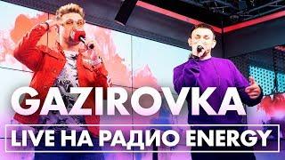 Download GAZIROVKA - Black, Взрослое кино, Нирвана на Радио ENERGY! Mp3 and Videos