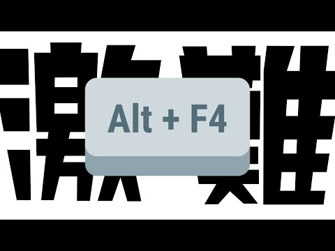 謎のおもいっきり難しいゲーム【ALTF4】