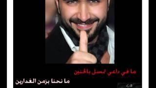 Arabic Karaoke: Nader El Atat Same3ni Sawtak