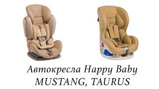 Автокресла Happy Baby MUSTANG (9-36 кг) и Happy Baby TAURUS (0-18 кг) - ОБЗОР