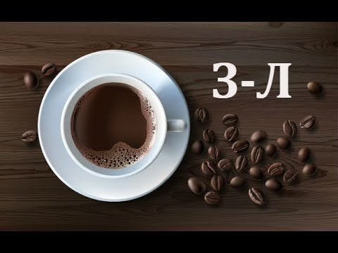 Значение символов при гадании на кофейной гуще.З-Л