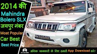 2014 की Mahindra Bolero SLX जयपुर नंबर Best Price