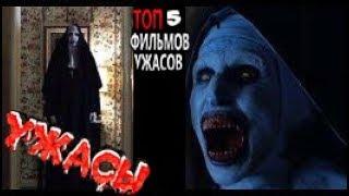 Топ 5 фильмов ужасов которые стоить посмотреть!