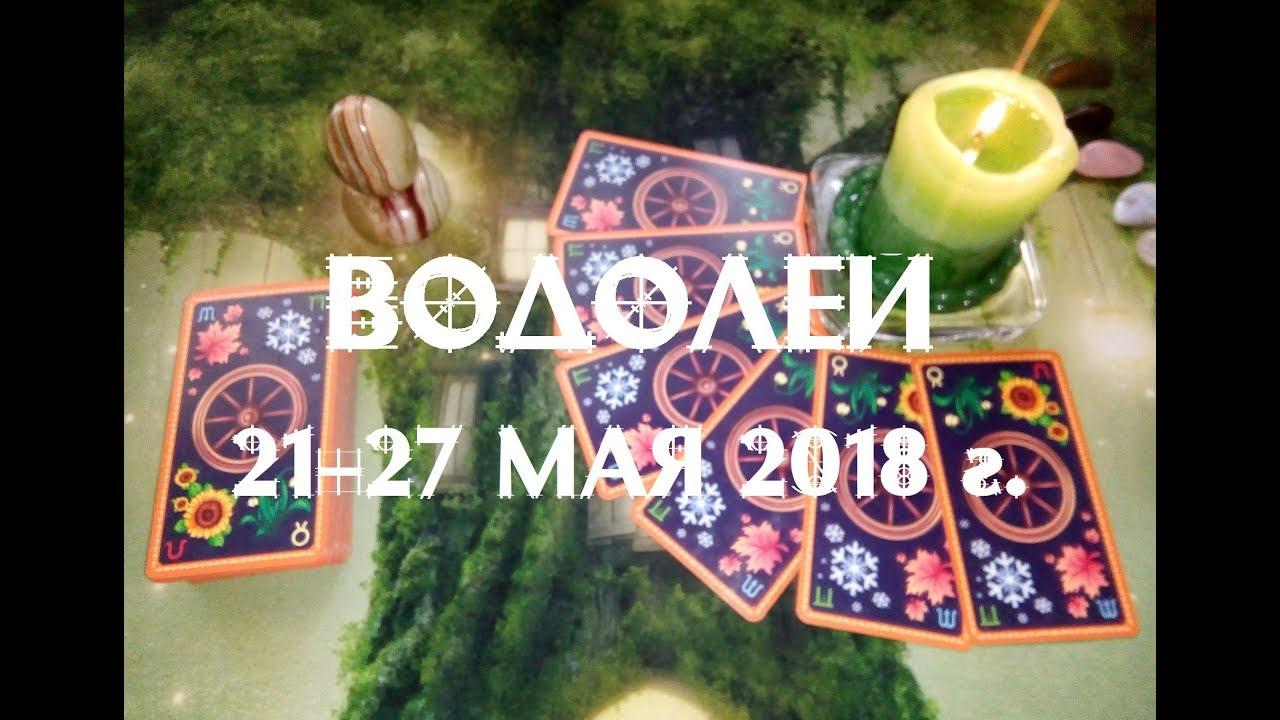 ВОДОЛЕЙ. Таро прогноз на неделю с 21 по 27 мая 2018 г. Гадание онлайн.