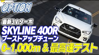 【新作】 SKYLINE 400R 0-1000m & 最高速テスト / Nissan SKYLINE 400R Boost up MAX SPEED TEST.