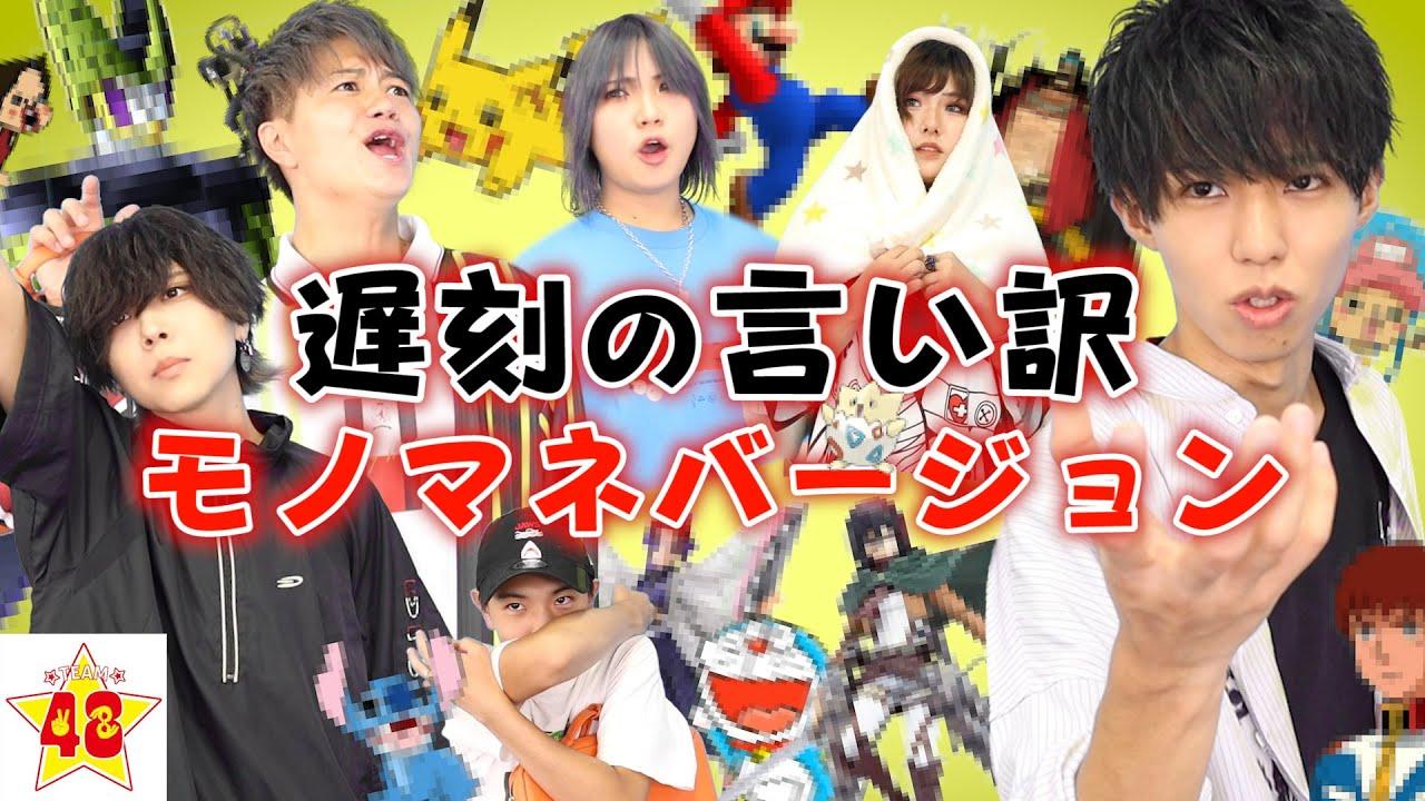 【モノマネ】アニメキャラクターの遅刻の言い訳50選!!【あるある】